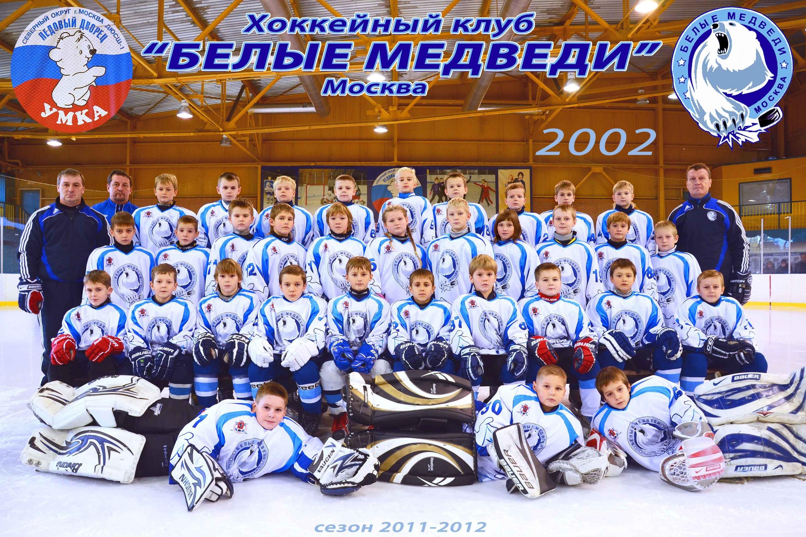белые медведи хоккейный клуб москва адрес